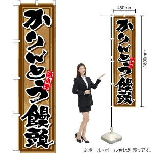のぼり かりんとう饅頭 TNS-633(受注生産品・キャンセル不可)
