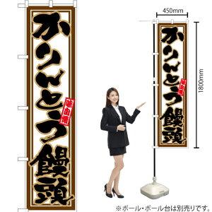 のぼり かりんとう饅頭(白) TNS-635(受注生産品・キャンセル不可)