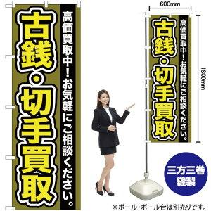 のぼり 古銭 ・切手買取 YN-111