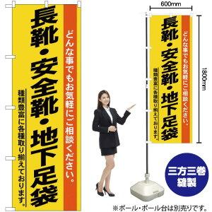 のぼり 長靴 ・安全靴 ・地下足袋 YN-436