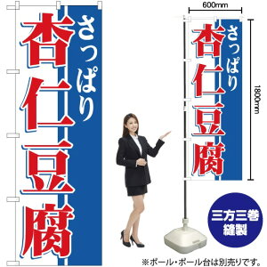 のぼり さっぱり杏仁豆腐 YN-766(受注生産品・キャンセル不可)
