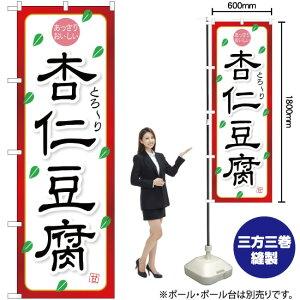 のぼり 杏仁豆腐 YN-834(受注生産品・キャンセル不可)