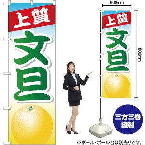 のぼり 文旦 YN-1037(受注生産品・キャンセル不可)