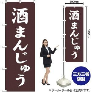 のぼり 酒まんじゅう 茶 YN-1524