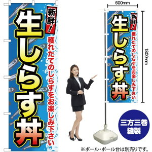 のぼり 生しらす丼 YN-1592