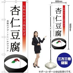 のぼり なめらかで上品な甘さ 杏仁豆腐 YN-1593(受注生産品・キャンセル不可)