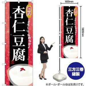 のぼり 濃厚 杏仁豆腐 YN-1594(受注生産品・キャンセル不可)