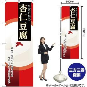 のぼり 当店自慢の 杏仁豆腐 YN-1595(受注生産品・キャンセル不可)