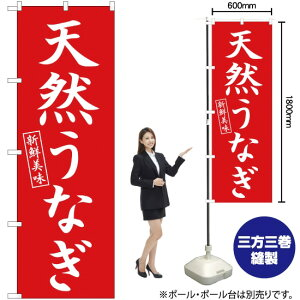 のぼり 天然うなぎ 赤 YN-1596