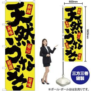 のぼり 天然うなぎ 黄 YN-1598