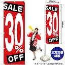 のぼり SALE 30% OFF YN-1641