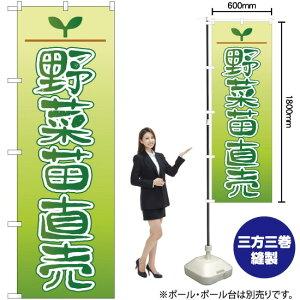 のぼり 野菜苗直売 YN-1984(受注生産品・キャンセル不可)