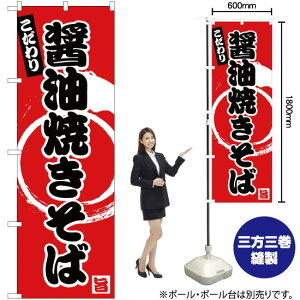 のぼり こだわり 醤油焼きそば YN-2115(受注生産品・キャンセル不可)