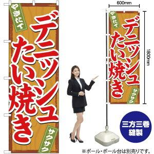 のぼり デニッシュたい焼き YN-2138(受注生産品・キャンセル不可)