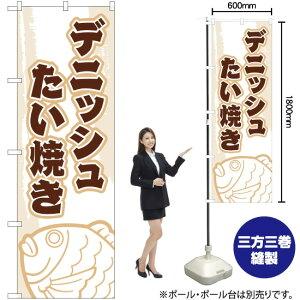 のぼり デニッシュたい焼き YN-2139(受注生産品・キャンセル不可)