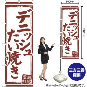 のぼり デニッシュたい焼き YN-2140(受注生産品・キャンセル不可)