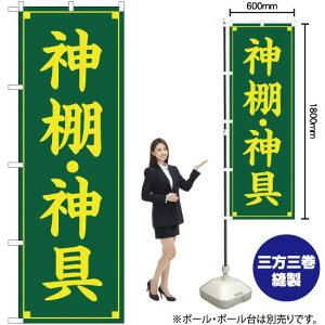 のぼり 神棚・神具 YN-2279(受注生産品・キャンセル不可)