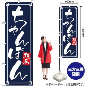 のぼり ちゃんぽん 絶品 YN-2532(受注生産品・キャンセル不可)