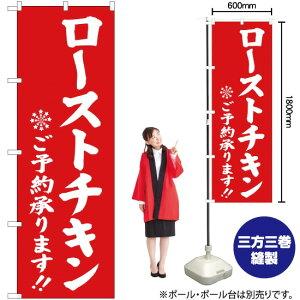 のぼり ローストチキン ご予約承ります 赤 YN-2812(受注生産品・キャンセル不可)