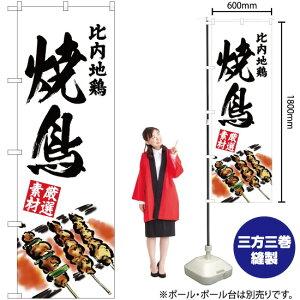 のぼり 比内地鶏 焼鳥 YN-2900