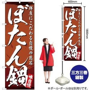 のぼり ぼたん鍋 YN-3019 のぼり旗(受注生産品・キャンセル不可)