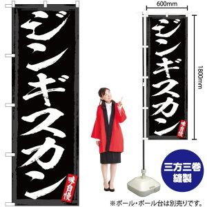 のぼり ジンギスカン(黒) YN-3111(受注生産品・キャンセル不可)