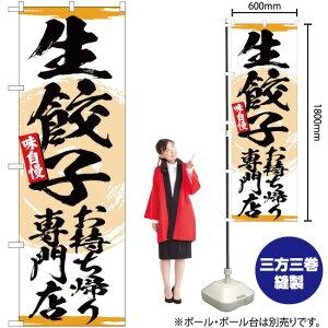 のぼり 生餃子 お持ち帰り専門店 YN-3135(受注生産品・キャンセル不可)