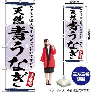 のぼり 天然 青うなぎ YN-3194