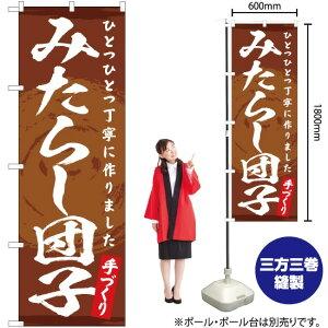 のぼり みたらし団子(茶) YN-3303