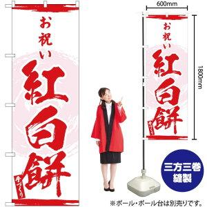 のぼり お祝い 紅白餅 YN-3327