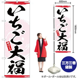のぼり いちご大福 YN-3329