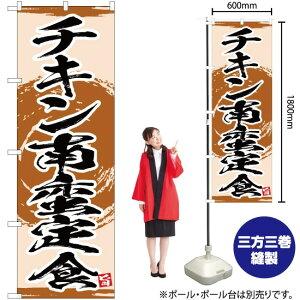 のぼり チキン南蛮定食 YN-3429 のぼり旗(受注生産品・キャンセル不可)