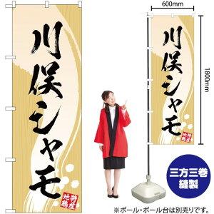 のぼり 川俣シャモ YN-3497
