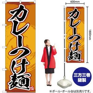のぼり カレーつけ麺 YN-4652(受注生産品・キャンセル不可)