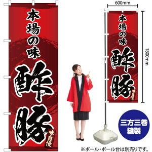 のぼり 本場の味 酢豚 YN-4655 のぼり旗(受注生産品・キャンセル不可)