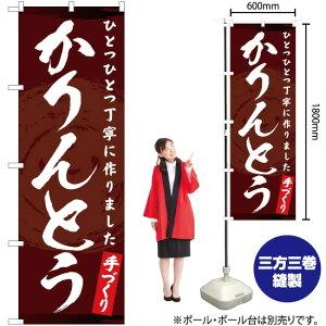 のぼり かりんとう YN-4684(受注生産品・キャンセル不可)