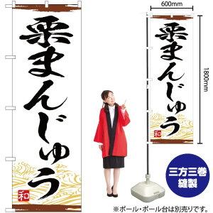 のぼり 栗まんじゅう YN-4701