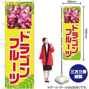 のぼり ドラゴンフルーツ YN-4745