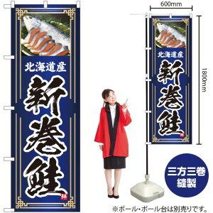 のぼり 北海道産 新巻鮭(青) YN-4758