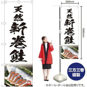 のぼり 天然 新巻鮭(白) YN-4762