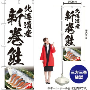 のぼり 北海道産 新巻鮭(白) YN-4764