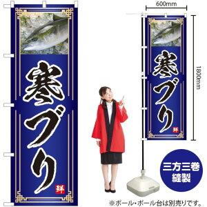 のぼり 寒ブリ(青) YN-4788