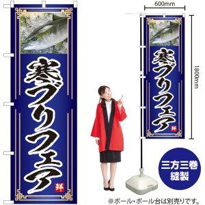 のぼり 寒ブリフェア(青) YN-4791