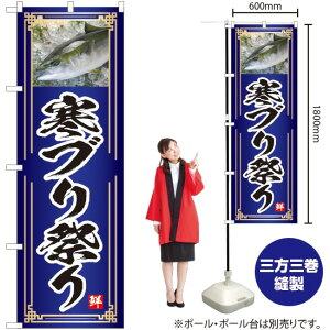のぼり 寒ブリ祭り(青) YN-4792