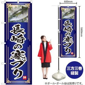 のぼり 長崎の寒ブリ(青) YN-4799