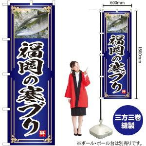 のぼり 福岡の寒ブリ(青) YN-4801