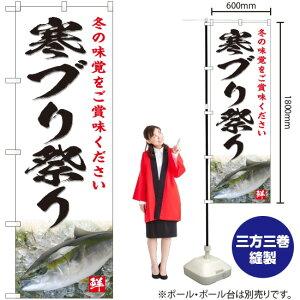 のぼり 寒ブリ祭り(白) YN-4807