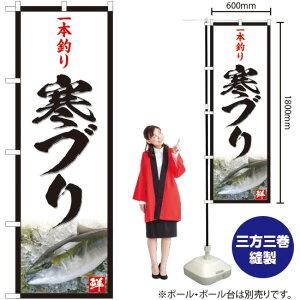のぼり 一本釣り 寒ブリ(白) YN-4809(受注生産品・キャンセル不可)