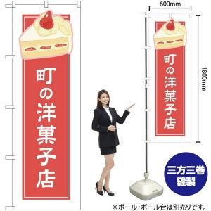 のぼり 町の洋菓子店 ピンク(白フチ) YN-4939