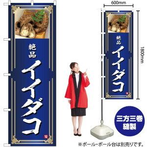 のぼり 絶品 イイダコ(青) YN-4964(受注生産品・キャンセル不可)